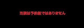 ご予約・ご相談のお電話は078-251-0353受付時間:月〜金10:00〜18:00